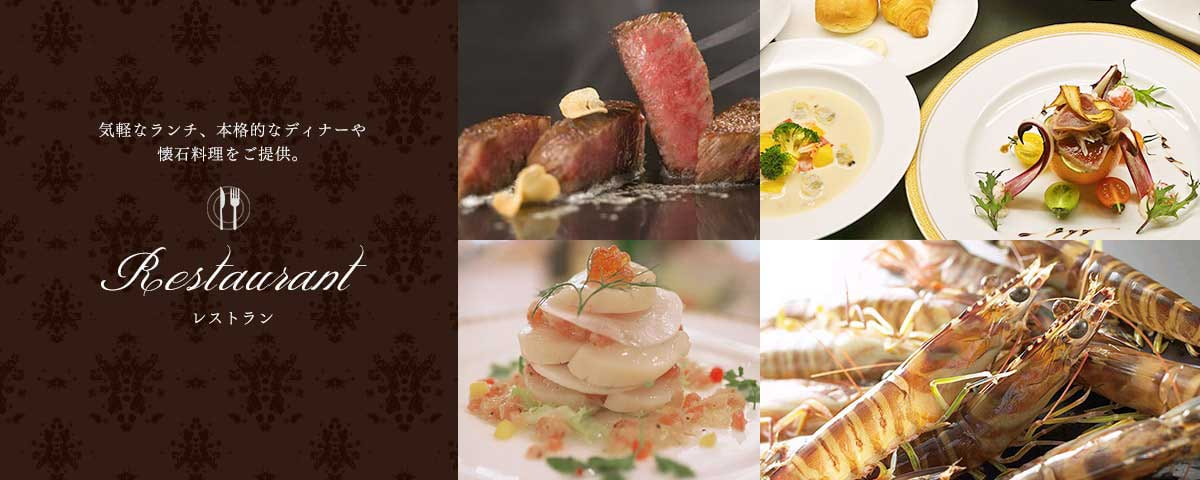 思気軽なランチ、本格的なディナーや懐石料理をご提供。レストラン